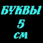 Буквы в листах 5 см