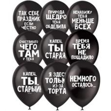 Декоратор (шелк) 2 ст. рис Оскорбительные шарики С Днем Рождения
