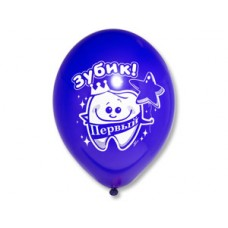 """Шар с рисунком 12"""" Первый Зубик Мальчик"""