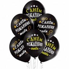 """С Днем Рождения 2цв Шар с рисунком 14"""""""