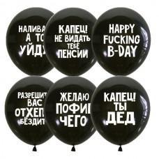 Оскорбительные шарики Для него СДР / Шелкография пастель с рисунком 2 ст.