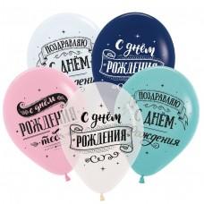 Поздравляем с днем рождения (3 дизайна), Ассорти Пастель-Кристал