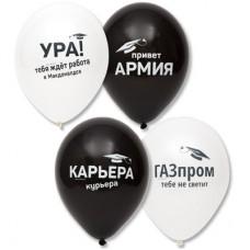 """Выпускник прикольные Шар с рисунком 12"""""""
