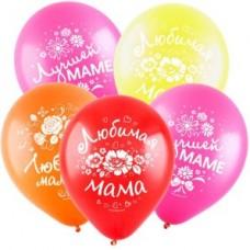 Любимой маме (3 дизайна), Ассорти