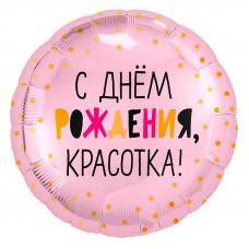 """С Днем рождения, красотка! 18"""""""