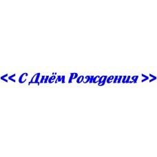 """Надпись """"<<Днём Рождения>>"""" синий"""