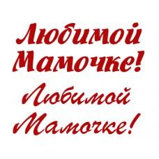 """Надпись """"Любимой Мамочке"""""""