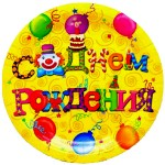 """Серия """"С Днем Рождения"""""""