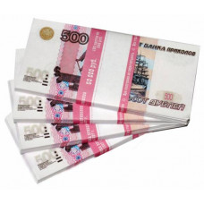 Деньги для выкупа 500 руб