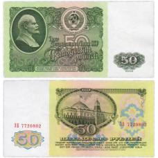 Деньги для выкупа СССР 50 руб
